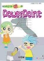 e世代電腦小玩子 : PowerPoint
