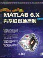 MATLAB 6.X與基礎自動控制 /