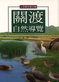 關渡自然導覽:人文與生態之旅