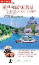 瀨戶內海汽船假期 = Sedonaikai ferry