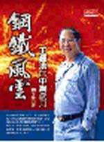 鋼鐵風雲:王鍾渝的中鋼歲月