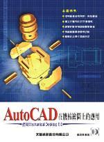 AutoCAD在機械繪圖上的應用:使用Mechanical Desktop 6.0