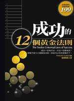 成功的12個黃金法則