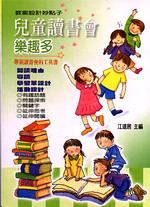 兒童讀書會樂趣多