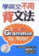 學英文不用背文法 = Don
