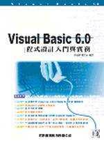 Visual Basic 6.0程式設計入門與實務