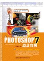 Photoshop 7 設計實例