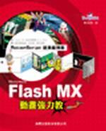 Flash MX動畫強力教:Action Script經典範例集