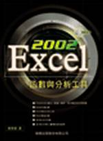 Excel 2002函數與分析工具