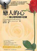 戀人的心:一個心理學家眼中的愛
