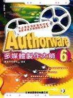 Authorware 6多媒體製作大師