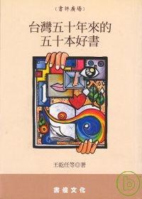 臺灣50年來的50本好書 /