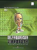 Delphi遊戲程式設計:40個精選專題實作