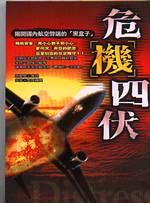 危機四伏:揭開國內航空弊端的「黑盒子」