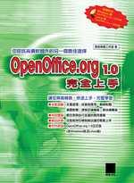 OpenOffice.org 1.0完全上手