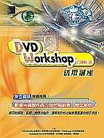 DVD Workshop活用講座