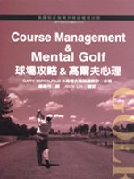 Course management & Mental Golf:球場攻略&高爾夫心理