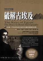 破解古埃及