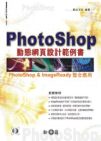 PhotoShop動態網頁設計範例書:PhotoShop & ImageReady整合應用