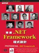 專業.NET Framework程式設計