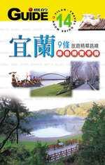 宜蘭綠色博覽手冊:9條旅遊精華路線
