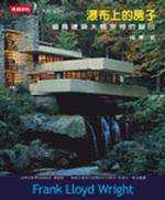 瀑布上的房子 :  追尋建築大師萊特的腳印 /