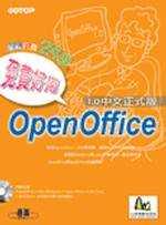免費好用Open Office