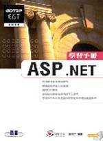 ASP.Net學習手冊