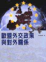 歐盟外交政策與對外關係
