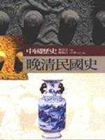 中國歷史 :  晚清民國史 /