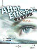 After Effects 5.5電影魔術大師