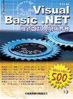 Visual Basic .Net 程式設計入門與實務