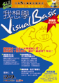 我想學Visual Basic:無基礎,嘛也通!