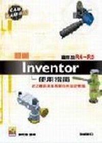 最近Inventor使用指南:史上最實用且易學的3D設計軟體