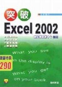 突破Excel 2002