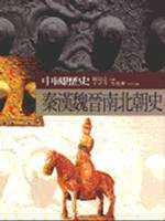 中國歷史 :  秦漢魏晉南北朝史 /