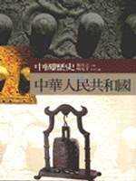 中國歷史 :  中華人民共和國 /