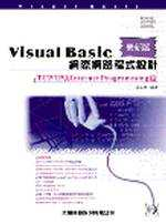 Visual Basic 網際網路程式設計:TCP/IP與Internet programming篇