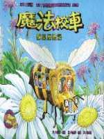 蜂巢歷險記