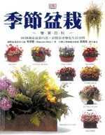 季節盆栽學習百科:90種創意盆栽巧思依照需求變化生活空間