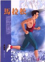 馬拉松 =  Marathon /