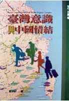 台灣意識與中國情結