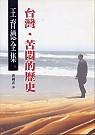 台灣‧苦悶的歷史
