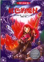 魔女露露,紅色的魔杖
