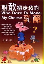 誰敢搬走我的乳酪 /