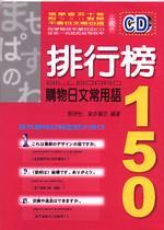 排行榜購物日文常用語150