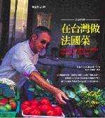 奇蹟廚房:在台灣做法國菜