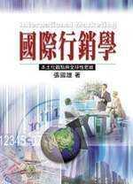 國際行銷學:本土化觀點與全球性思惟