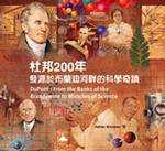 杜邦200年:發源於布蘭迪河畔的科學奇蹟