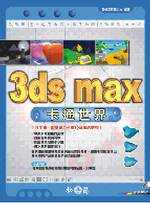 3ds max卡通世界